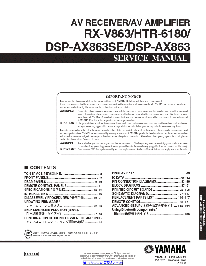 Yamaha 雅马哈 RX-V863 功放维修手册