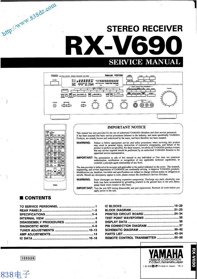 YAMAHA雅马哈RX-V690功放维修手册
