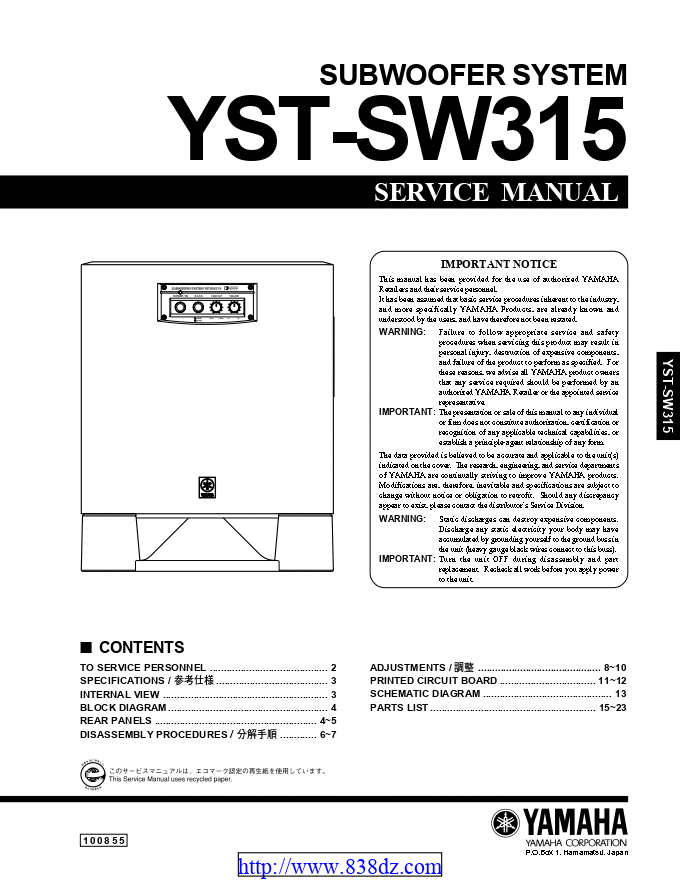 Yamaha雅马哈 YST-SW315低音炮功放电路图