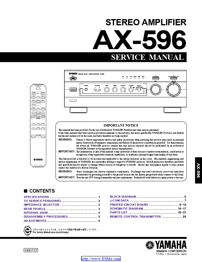 雅马哈Yamaha AX-596纯功放电路图