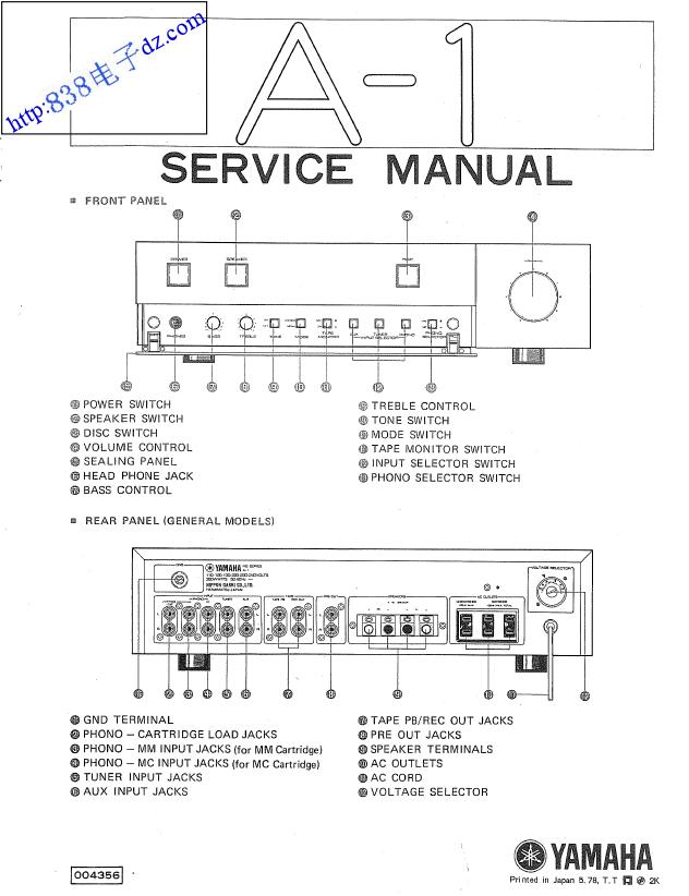 Yamaha 雅马哈A-1功放维修手册