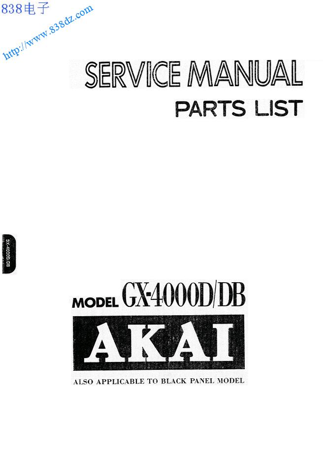 AKAI雅佳 GX-4000D 4000DB开盘机维修手册