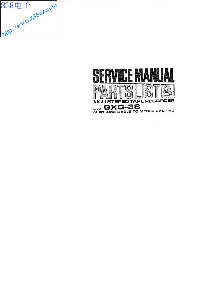 AKAI雅佳 GXC-38 GXC-44D磁带卡座维修手册
