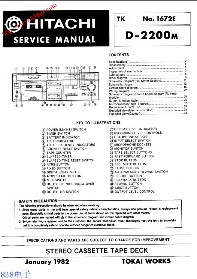 HITACHI日立 D-2200M卡座维修手册