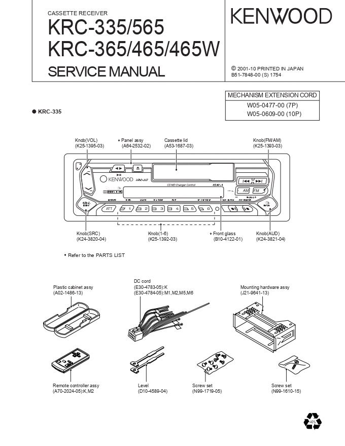 KENWOOD建伍KRC-335 KRC-565 KRC-365 KRC-465 KRC-465W磁带收音机维修手册