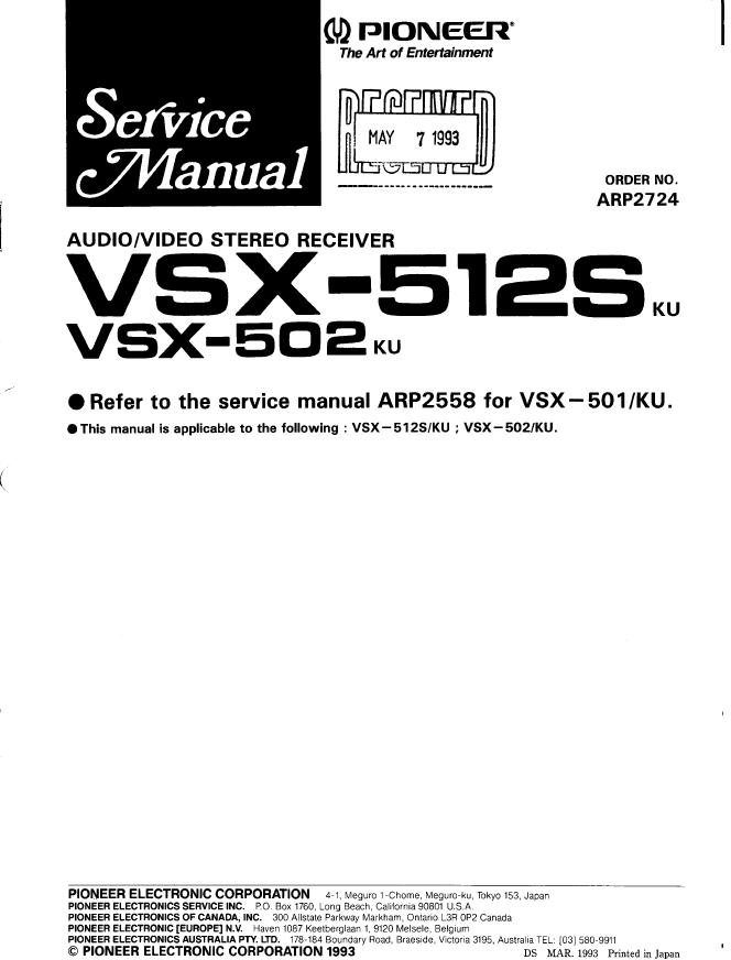 先锋Pioneer VSX-512S功放维修手册