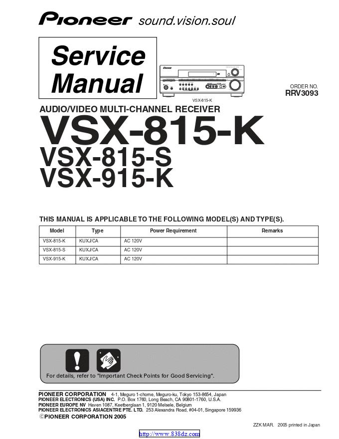 先锋pioneer VSX-915-K功放维修手册