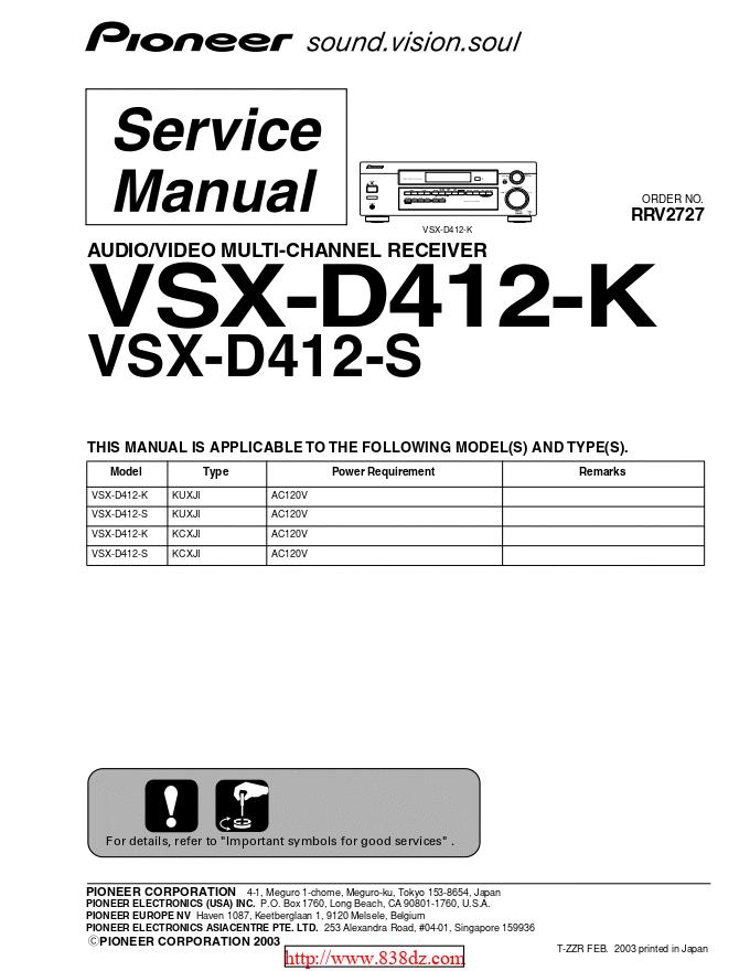pioneer 先锋VSX-D412-K功放维修手册