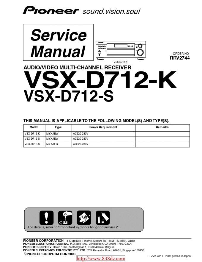 pioneer 先锋 VSX-D712-S功放维修手册