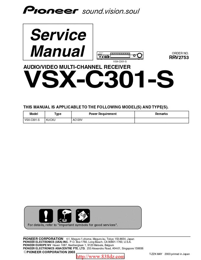 pioneer 先锋VSX-C301-S功放维修手册