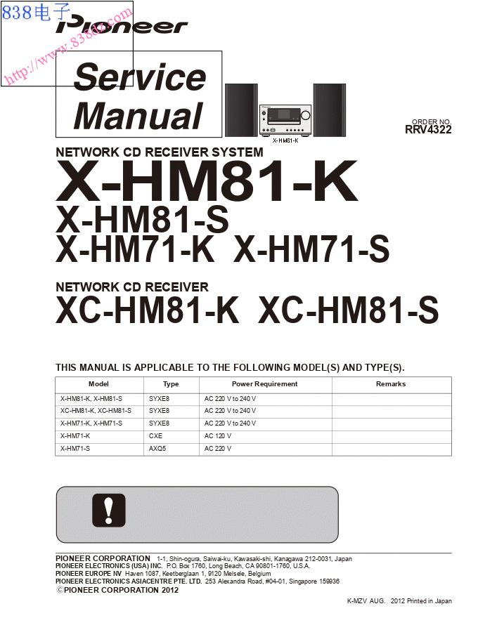 PIONEER先锋X-HM81-K X-HM81-S X-HM71-K X-HM71-S CD多功能组合音响维修手册