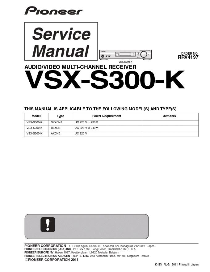 PIONEER先锋 VSX-S300K音频视频多频道接收器维修手册