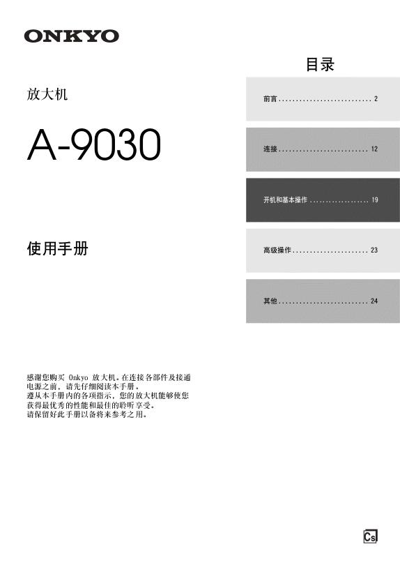 Onkyo 安桥A-9030放大机使用说明书
