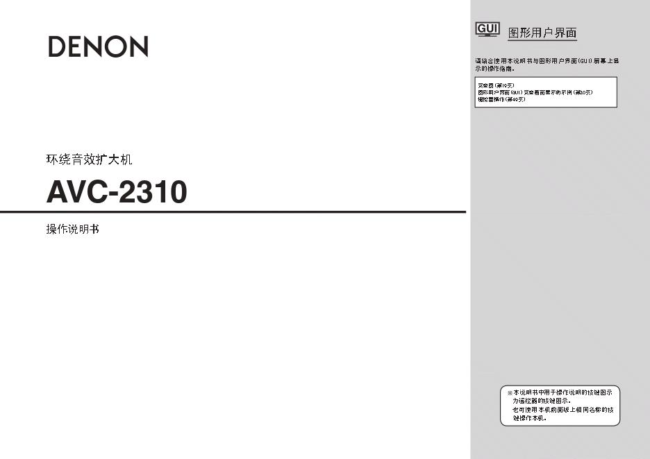 DENON天龙AVC-2309环绕音效功放机使用说明书