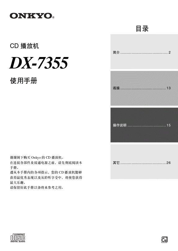 Onkyo 安桥DX-7355 CD播放机使用说明书