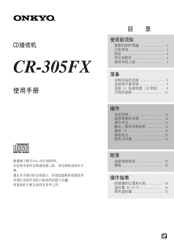 Onkyo 安桥CR-305FX CD接收機使用说明书