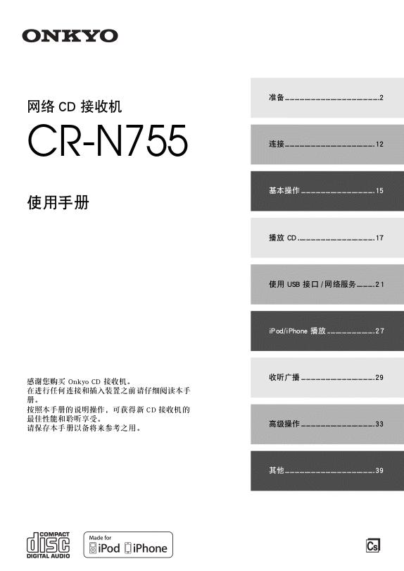 Onkyo 安桥CR-N755 网络CD 接收机使用说明书