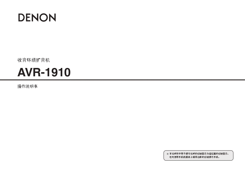 DENON天龙AVR-1910收音环绕扩音机使用说明书