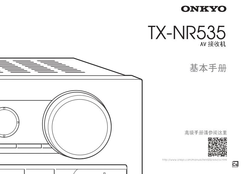 Onkyo 安桥TX-NR535 AV接收机使用说明书