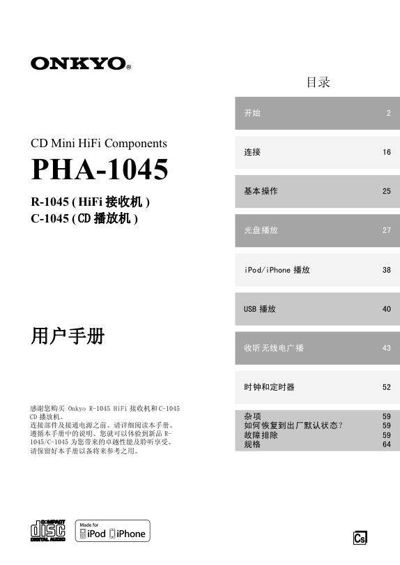 Onkyo 安桥CS-1045 R-1045 C-1045 CD HiFi接收机使用说明书