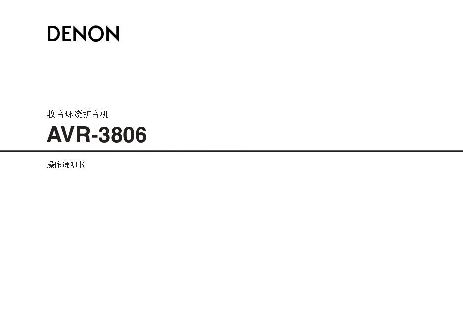 DENON天龙AVR-3806 收音环绕扩音机使用说明书