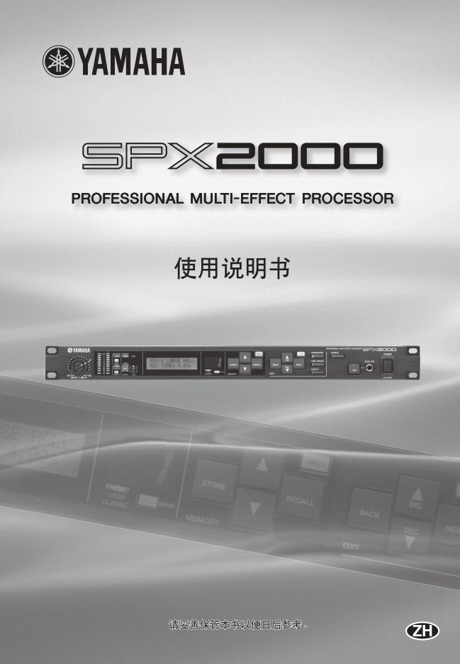 Yamaha 雅马哈SPX2000数字效果器处理器中文使用说明书