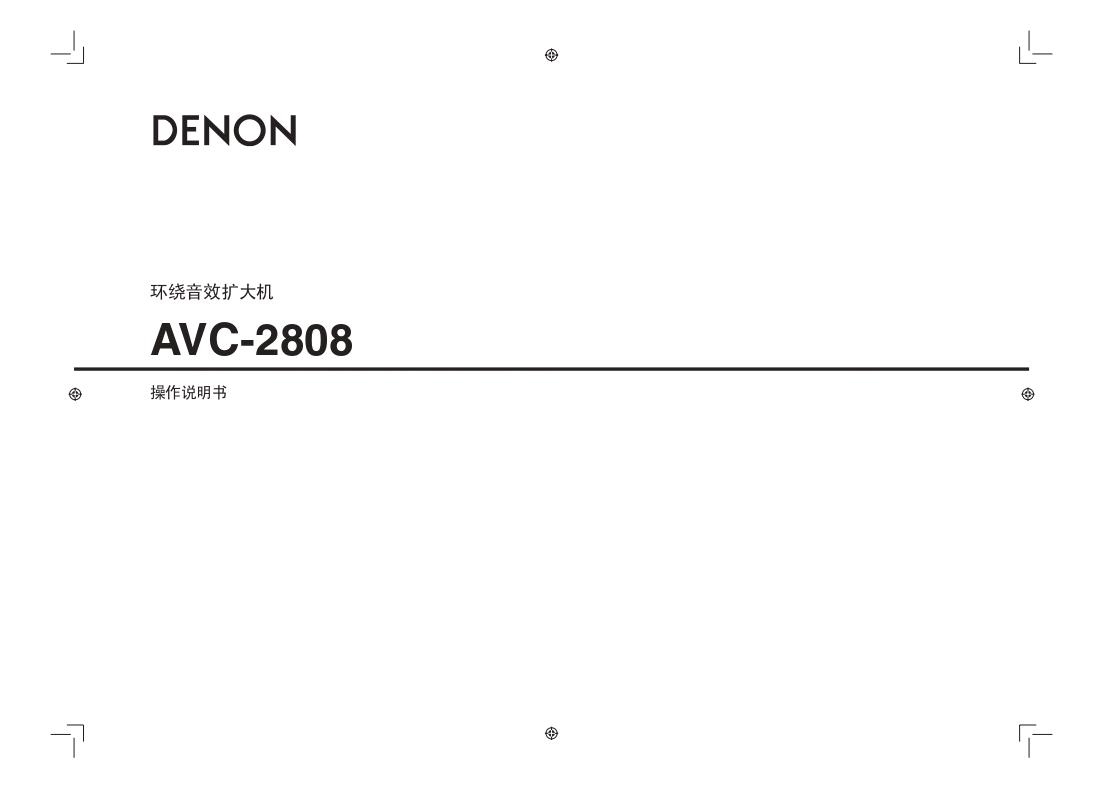 DENON天龙AVC-2808环绕音效功放机使用说明书